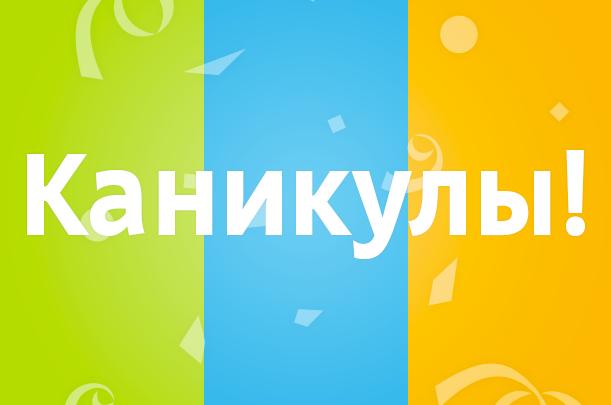 Внимание! Московский офис уходит на сентябрьские каникулы!