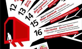 Театральный Фестиваль «Я не один»