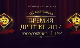 Премия ДРП Like 2017! Голосование — 1 Тур!