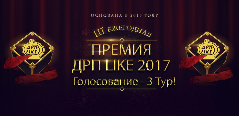 Премия ДРП Like 2017 — 3 Тур!