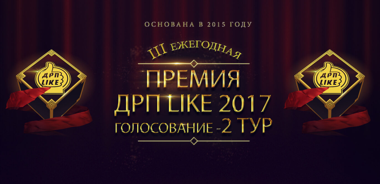 Премия ДРП Like 2017 — Голосование — 2 Тур!