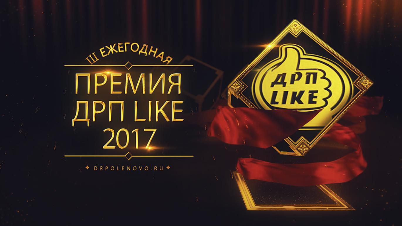 Премия ДРП Like 2017! Видеоотчёт
