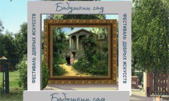 О территории Фестиваля Добрых Искусств «Бабушкин сад»