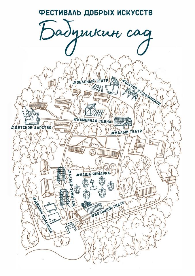О программе Фестиваля Добрых Искусств «Бабушкин сад»