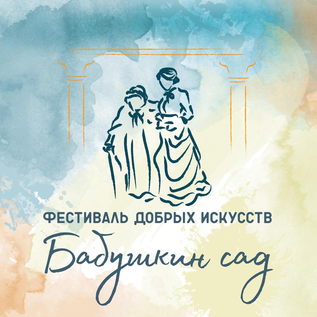 Участники фестиваля «Бабушкин сад»
