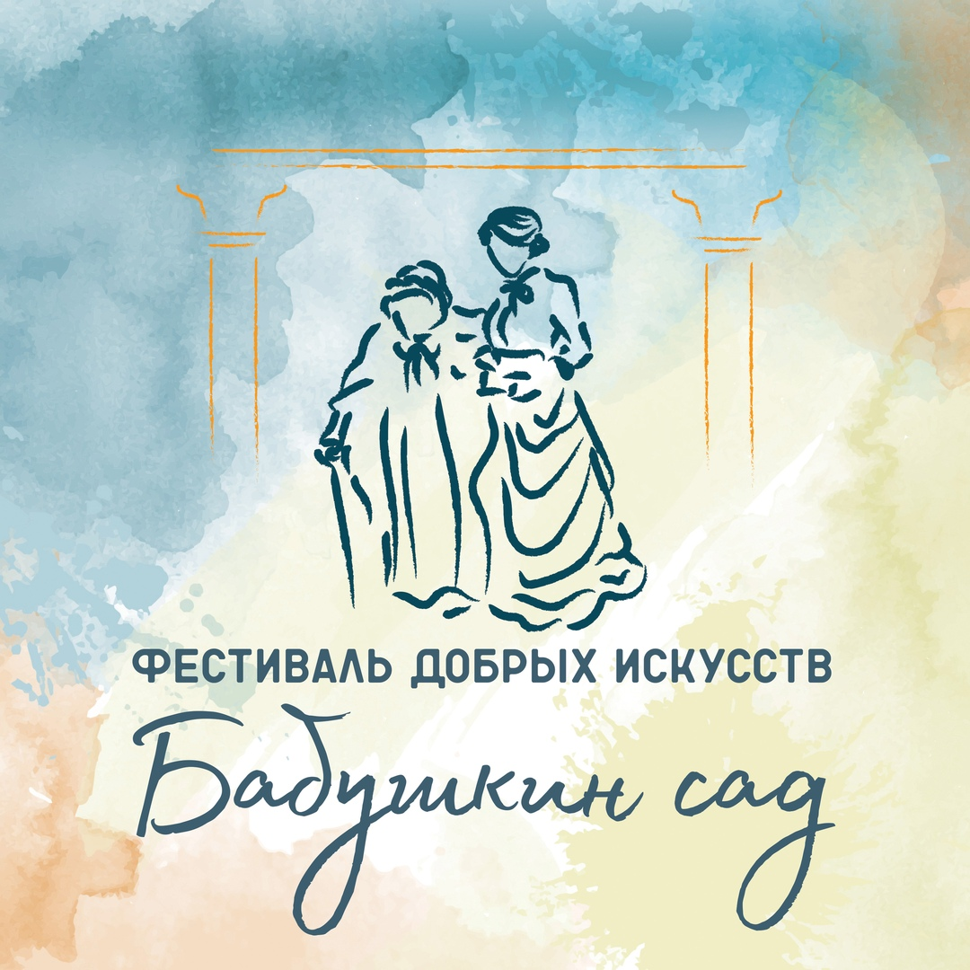 Участник фестиваля «Бабушкин сад»