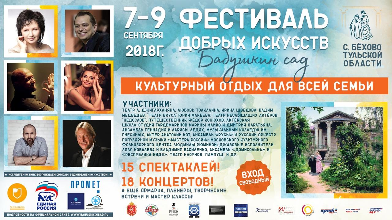 И ещё один участник фестиваля «Бабушкин сад», который начнется уже завтра!