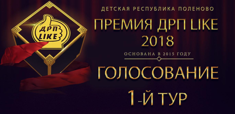 Премия DRP Like 2018 — Голосование! 1-Й Тур