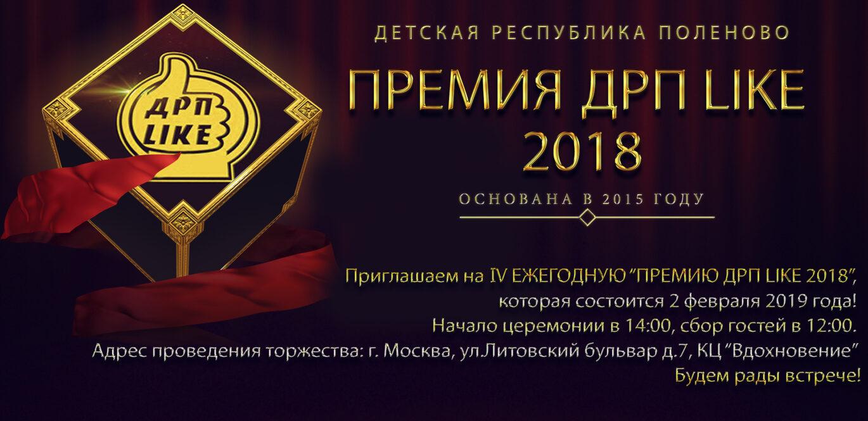 Голосование Премии «DRP Like 2018» объявляется закрытым!