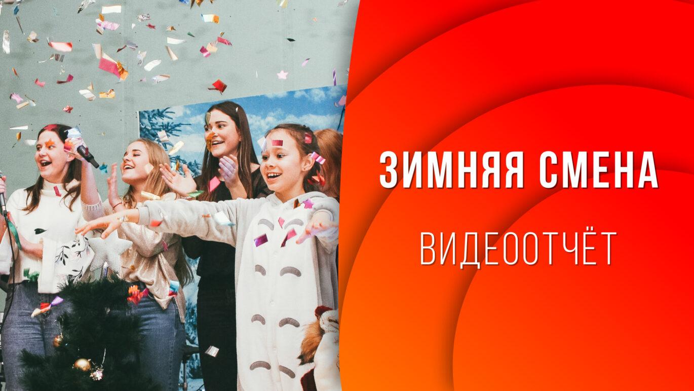 Зимняя смена 2019 — Видеоотчёт!