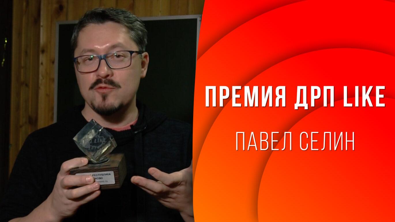 Премия ДРП Lilke 2018 — Видеообращение Павла Селина