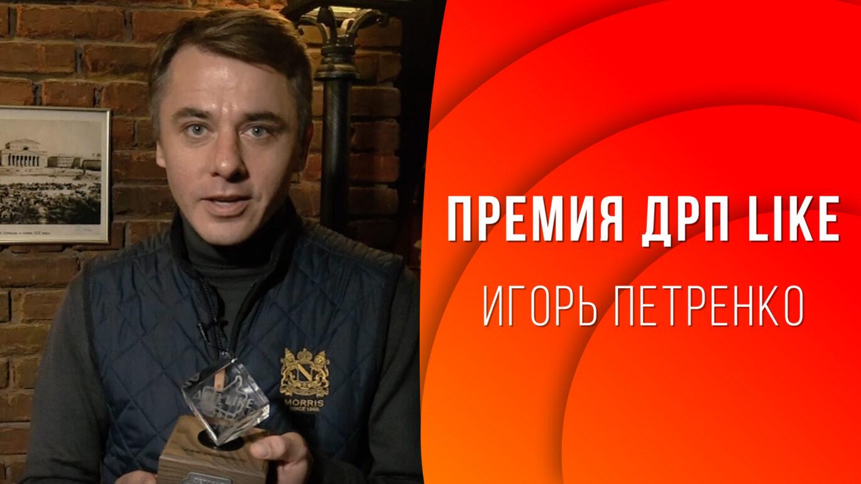 Премия ДРП Lilke 2018 – Видеообращение Игоря Петренко