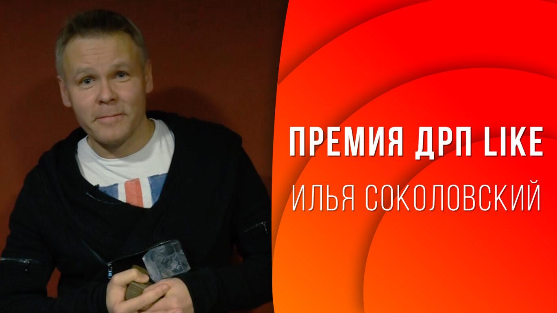 Премия ДРП Lilke 2018 — Видеообращение Ильи Соколовского