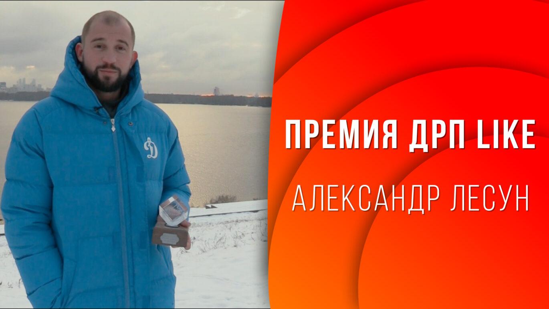 Премия ДРП Lilke 2018 — Видеообращение  Александра Лесуна