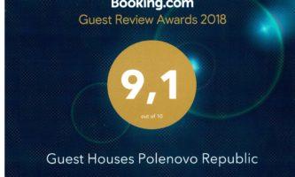 Награда от мирового лидера Booking.com