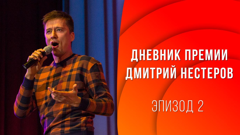 Дневник Премии — Дмитрий Нестеров