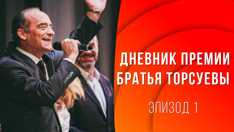 Дневник Премии ДРП Like 2018 — Братья Торсуевы