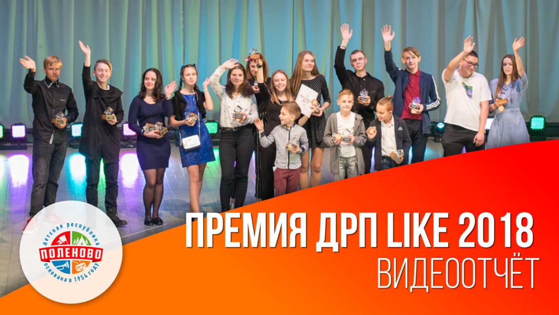 Премия ДРП Like 2018 — Видеоотчёт