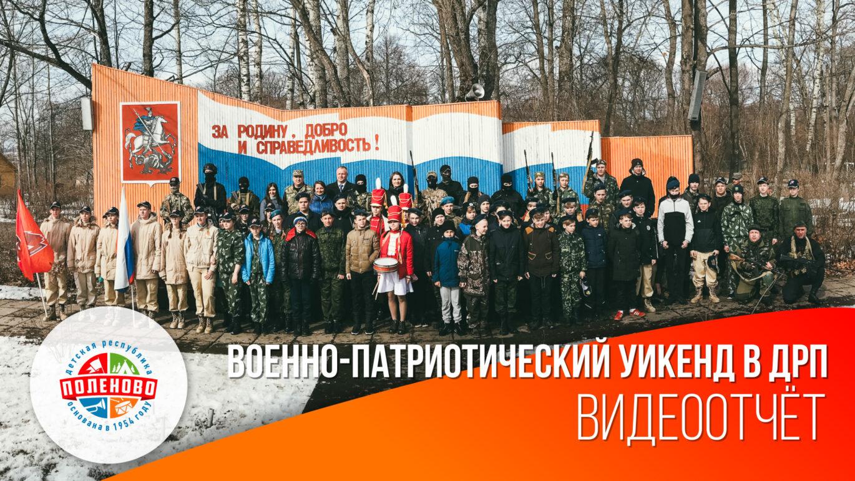 Военно-патриотический уикенд в ДРП — Видеоотчёт