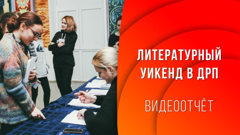Литературный уикенд в ДРП  — Видеоотчтёт