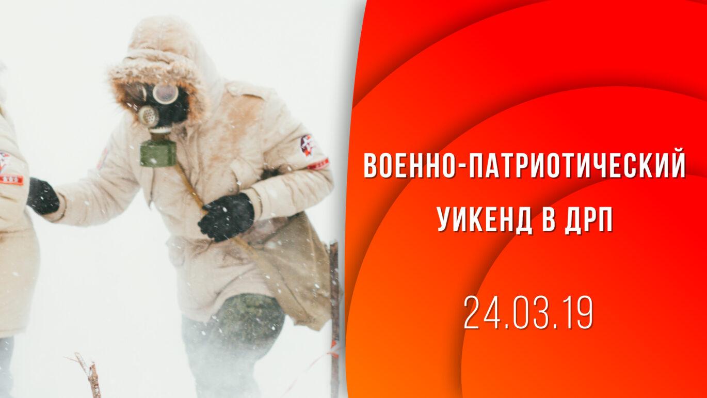 Военно-патриотический уикенд в ДРП — День-3