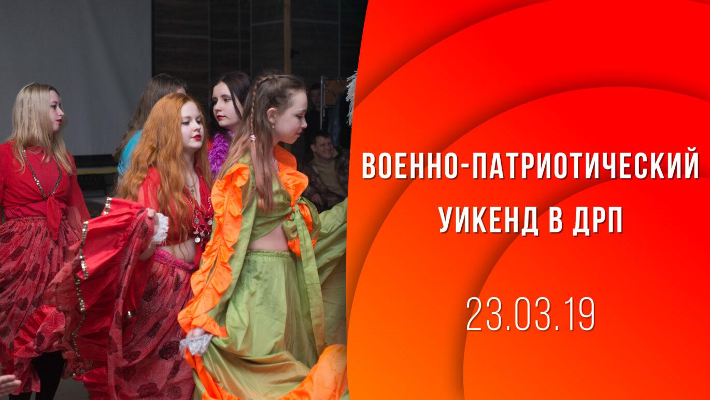 Военно-патриотический уикенд в ДРП — День-2