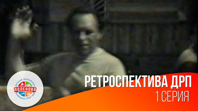 Ретроспектива ДРП — 1 серия