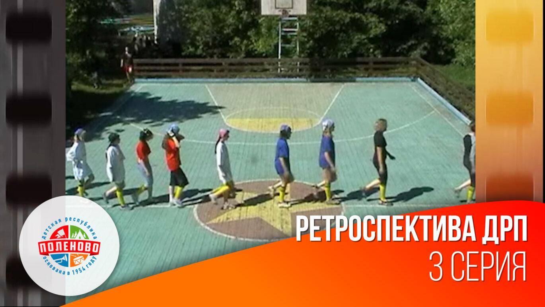 Ретроспектива ДРП — 3 серия