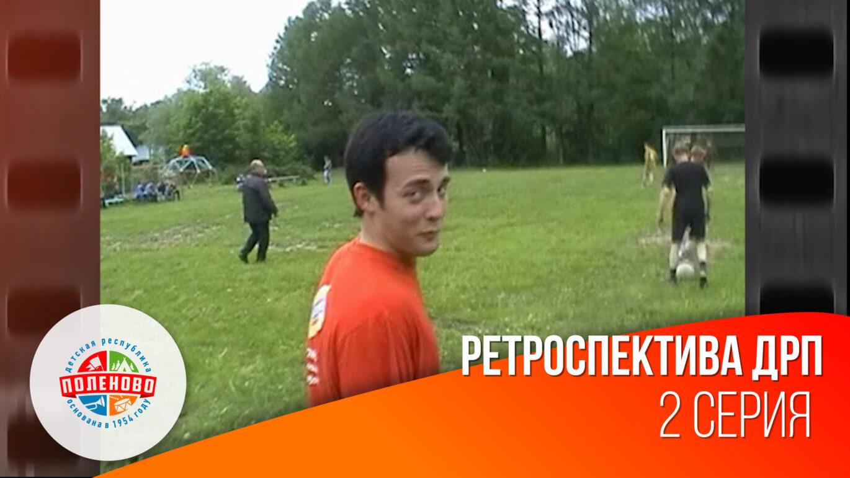 Ретроспектива ДРП — 2 серия