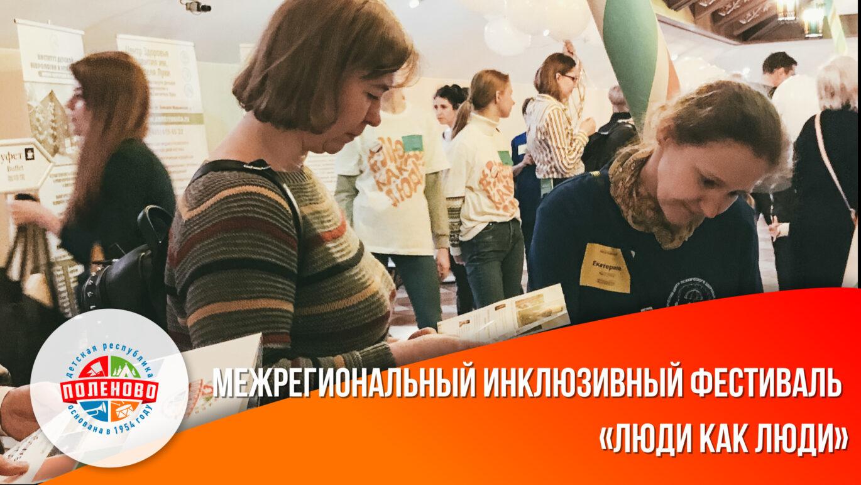 Межрегиональный инклюзивный фестиваль «Люди как люди».