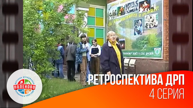 Ретроспектива ДРП — 4 серия