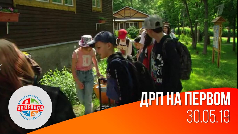 ДРП на Первом!