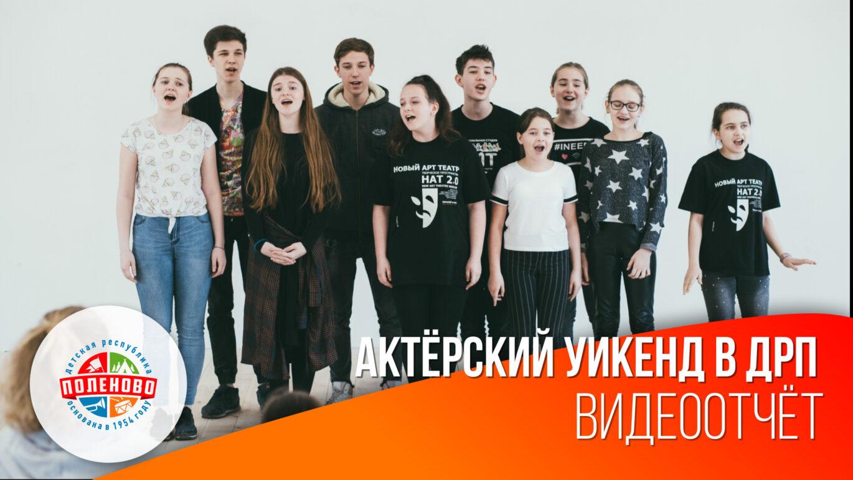 Актёрский уикенд в ДРП — Видеоотчёт