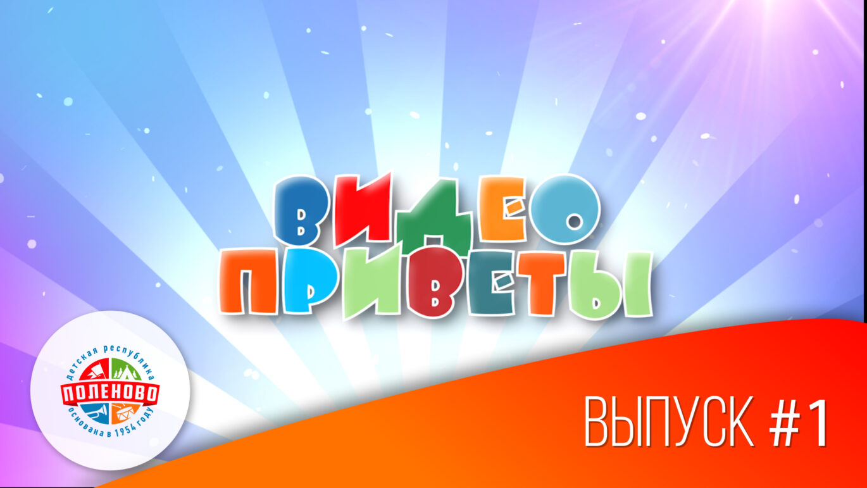 Видео-Приветы! #1
