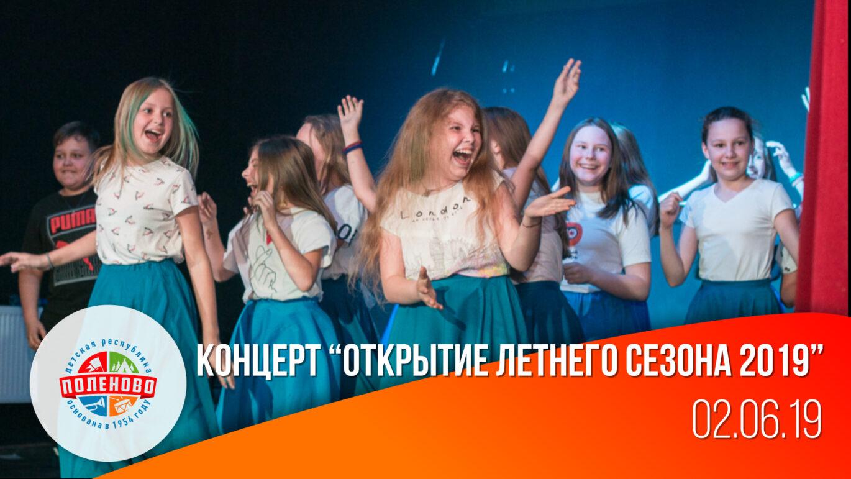 Концерт:»Открытие летнего сезона 2019″