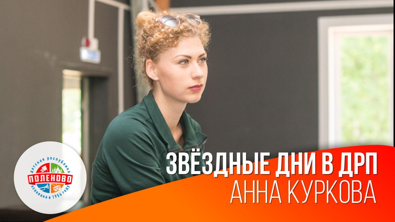 Звёздные дни в ДРП! Анна Куркова