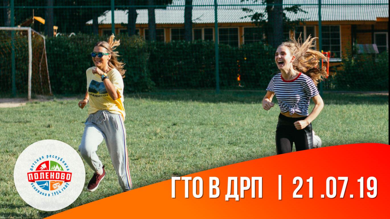 ГТО в ДРП | 21.07.19