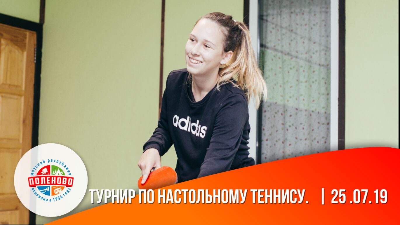 Турнир по настольному теннису | 25.07.19