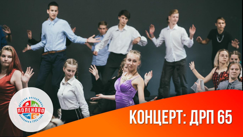 Концерт: ДРП 65