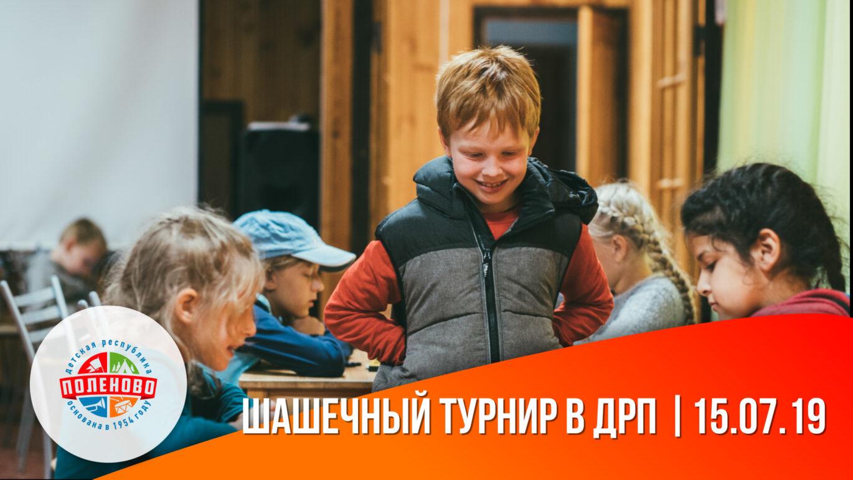 Шашечный турнир в ДРП