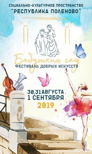 Фестиваль «Бабушкин сад»