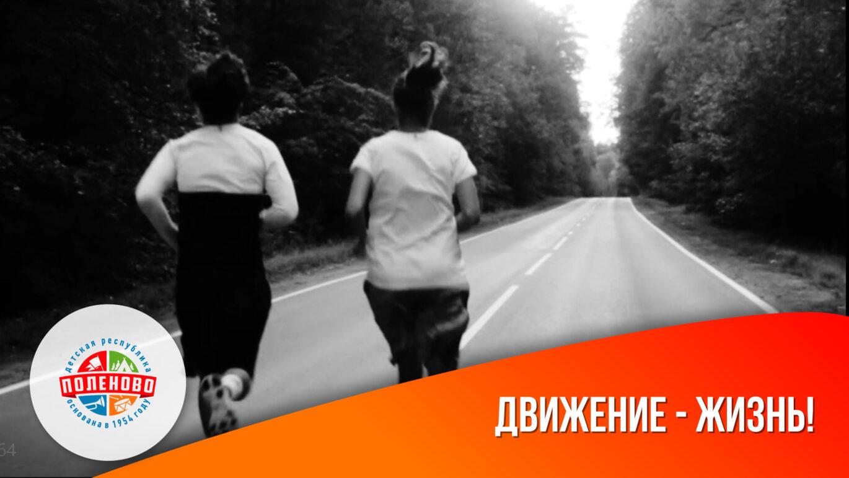 Видеопроект «Движение — жизнь»