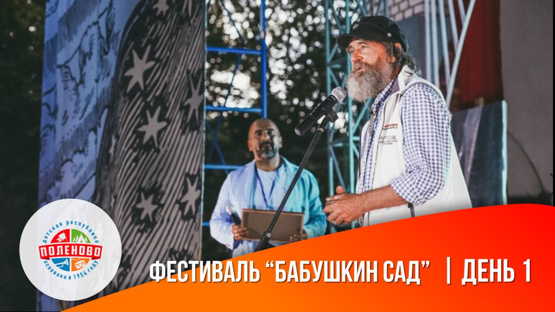 Фестиваль «Бабушкин сад» в Республике Поленово