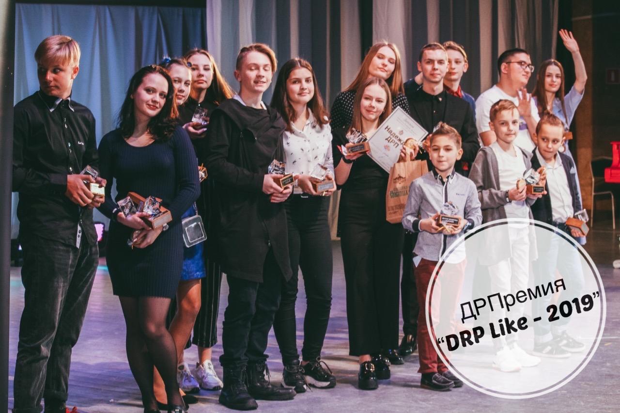 "Старт голосования Премии ""ДРП Like — 2019"""