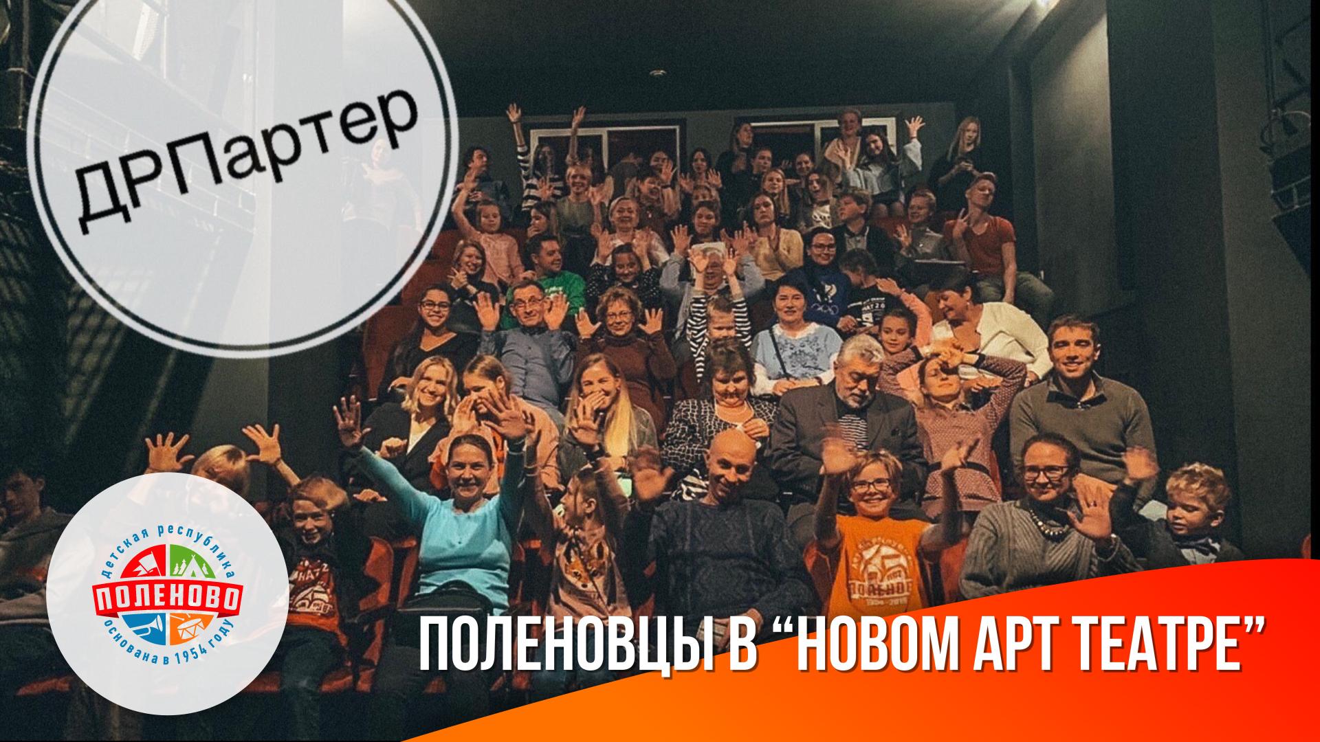 Поленовцы в «Новом Арт Театре»