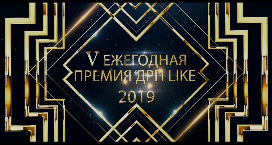 Премия ДРП 2019 — Дмитрий Зимин — Анонс