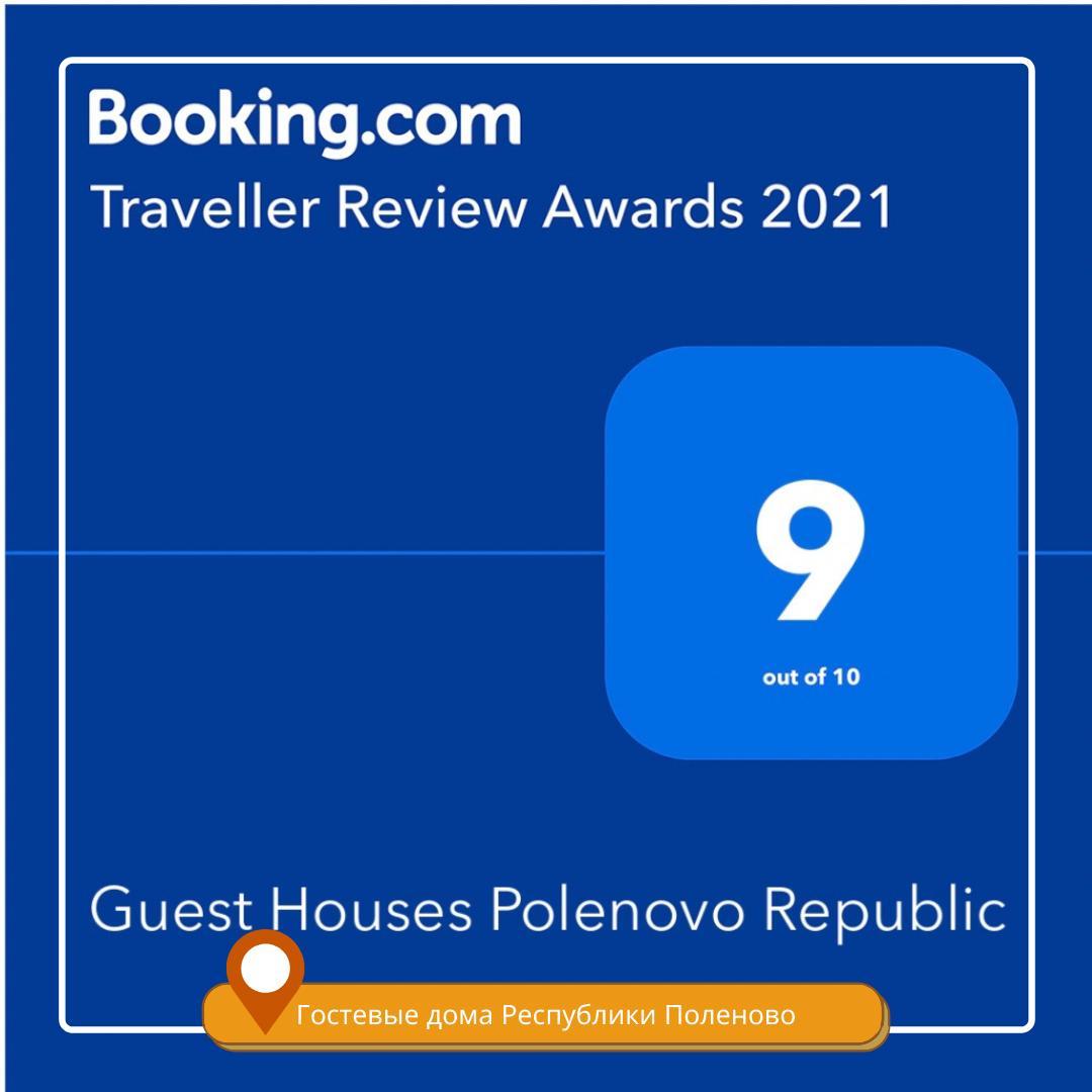 Гостевые дома Республики Поленово получили оценку 9 от Booking.com