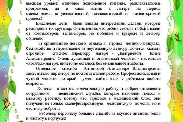 Blagodarnost-Novomoskovsk