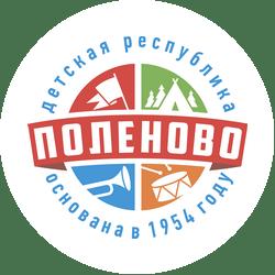 Детская Республика Поленово - Добро пожаловать!