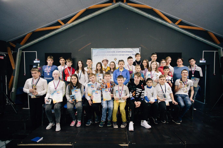 Завершение XXIX Всероссийских соревнований для детей инвалидов «Аленький цветочек» по шахматам и шашкам -64 лиц с ПОДА